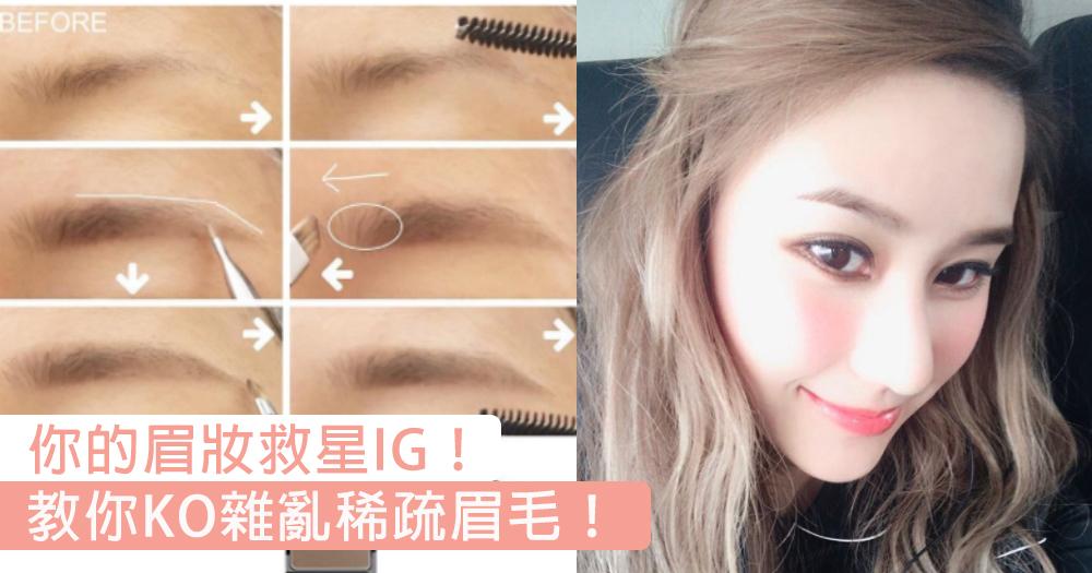 拯救你的眉毛!最齊全的眉妝教學IG,眉毛雜亂、稀疏通通能KO〜