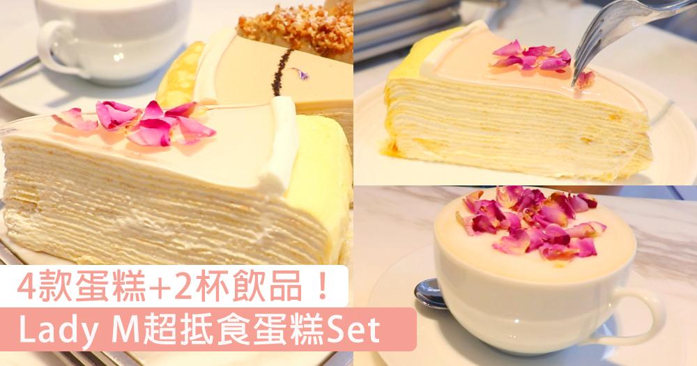 Lady M超抵食蛋糕Set!一次試晒4款蛋糕,快約姊妹Tea一Tea〜