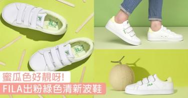 草莓牛奶後到蜜瓜奶?韓國FILA出蜜瓜色波鞋~粉綠色感覺超清新!