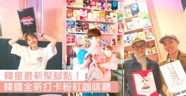 韓星最新既聚腳點!韓星2AM趙權打理全新粉紅色咖啡廳,絕對畀你打卡打足成日!