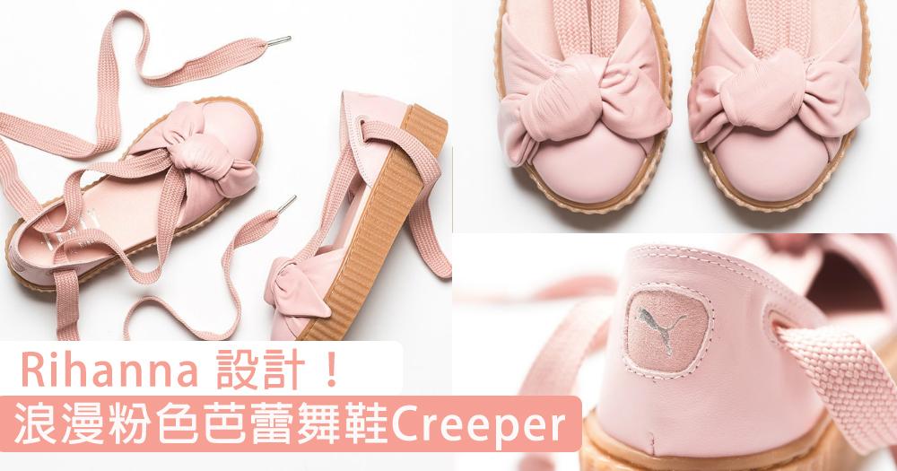 春日的浪漫!Puma芭蕾舞鞋Creeper,顯高顯瘦的優美鞋款〜