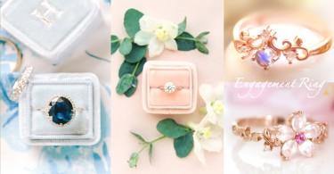 鑽石以外的選擇!夢幻訂婚戒指集合,收到一定毫不猶豫地說「我願意」〜