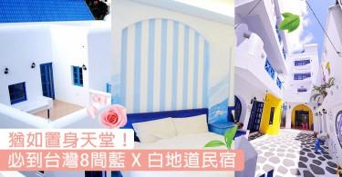 猶如置身天堂!大推台灣8間「天藍X簡約白」地道民宿,休閒體驗+拍照打卡點就是入住的理由!