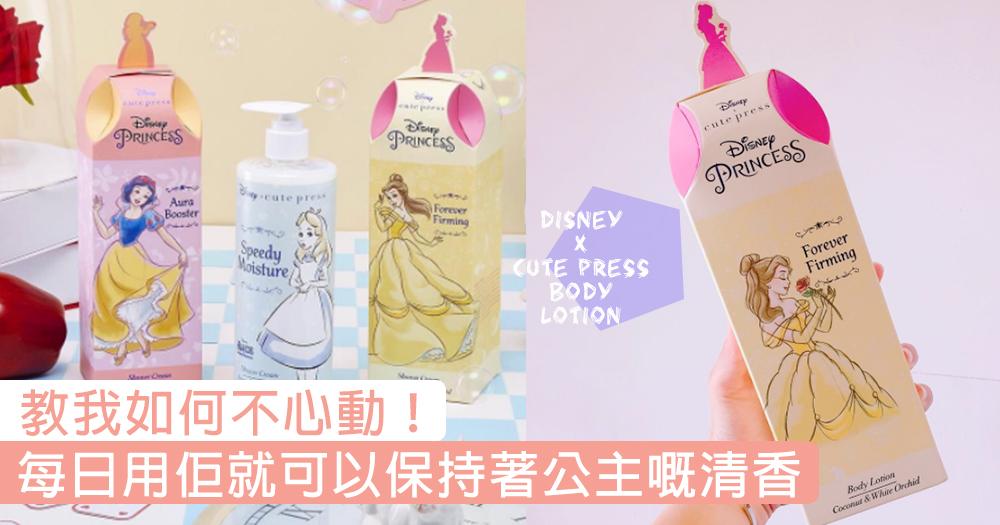 公主嘅清香!迪士尼新推身體乳液同淋浴露限量套裝,只睇甜美包裝已經可以令少女即時心動!