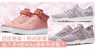 錢包再次失守啦!2017年必入手6對Nike清新系球鞋,百搭易襯+時尚新潮就係要入手嘅理由!