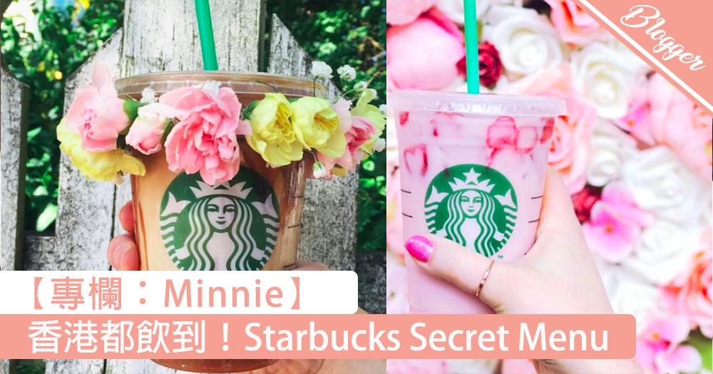 【在星巴克喝奶油啤酒?!嚴選香港澳門Starbucks的secret menu飲料】