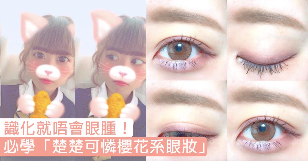 令雙眼「楚楚可憐度」UP!日本妹親授7日簡易「櫻花系眼妝」,讓你馬上擁有超明亮大眼眸!
