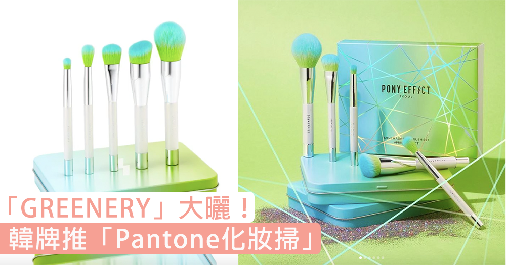 今年「GREENERY」當道!韓美妝品牌推超夯「Pantone化妝掃」,藍x綠設計俘虜少女心!