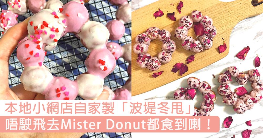 得意手工波堤!本地小網店自家製「波堤冬甩」~唔駛飛去Mister Donut都食到喇!