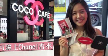 期間限定COCO Cafe率先睇!