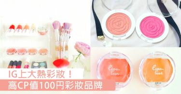 高CP值絕對要入手!4個IG上大熱既100日元彩妝品牌,日本女生大推既高CP彩妝!