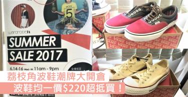 超抵買~荔枝角波鞋潮牌大開倉!波鞋均一價$220,大量靚貨更加低至1折!