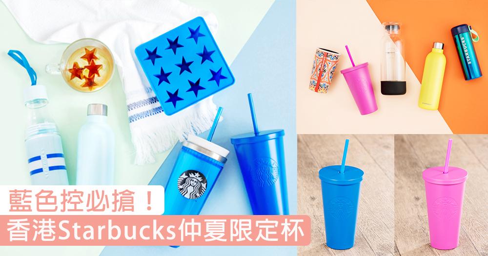 藍色控必搶!Starbucks小清新海洋限定杯,加推兩款全新抹茶伯爵、咖啡布丁星冰樂~