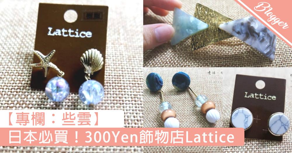 【日本必買—全部300Yen!每次遊日必到飾物店Lattice】