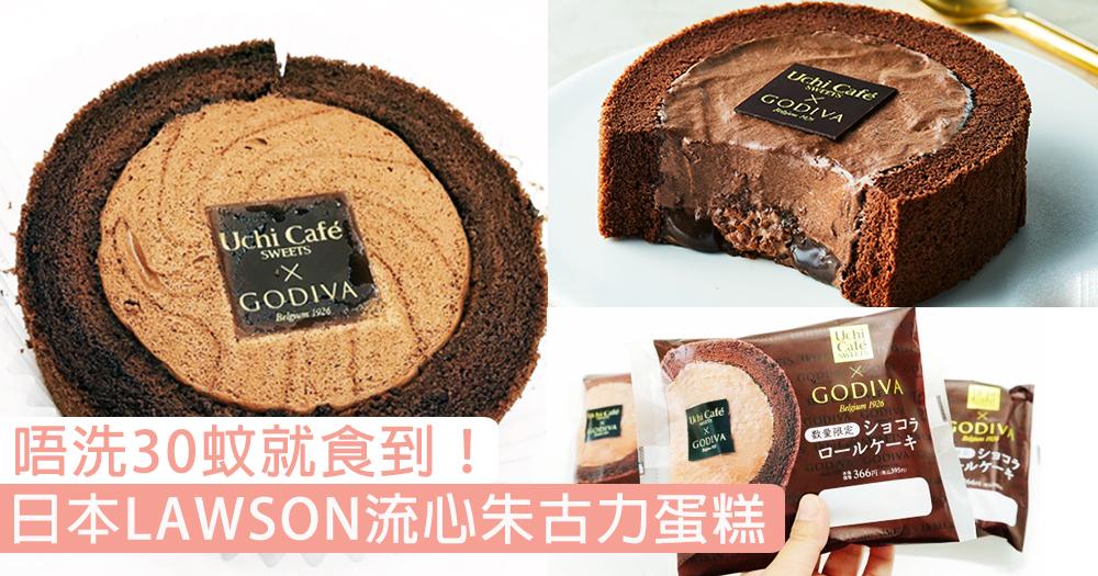 食埋先減啦好嘛!日本LAWSON期間限定「流心朱古力蛋糕」,30蚊都唔洗就食到!