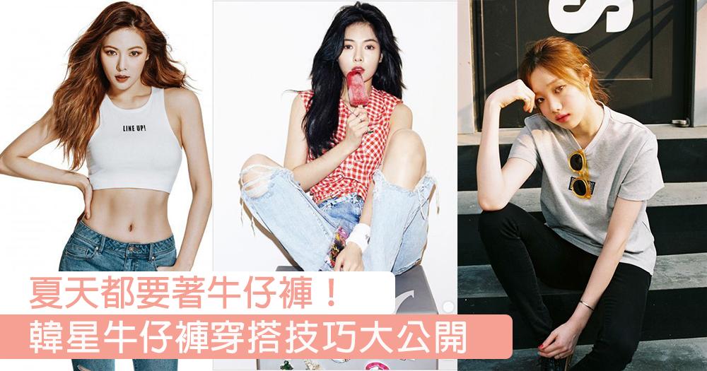 夏季牛仔點著好?參考韓星五個時尚牛仔褲穿搭靈感!