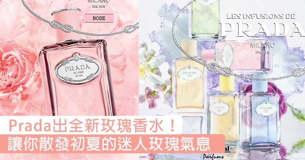 夢幻的香氣!Prada推出全新玫瑰香水,讓你擁有獨一無二的清新香氣〜