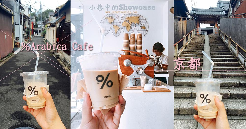 【〔京都咖啡店〕 %Arabica Cafe的內在魅力】