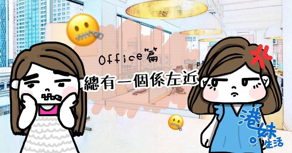 【港妹—Office嘈音的來源? 總有一個係左近!】