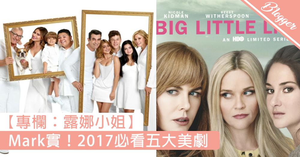 【2017 必看五大美劇!】