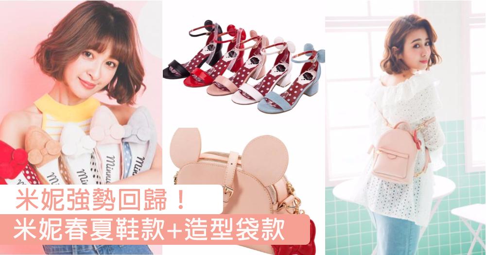 迪士尼主角強勢回歸!米妮春夏系列鞋款+米妮造型袋款,小清新、可愛風格通通都冇問題!