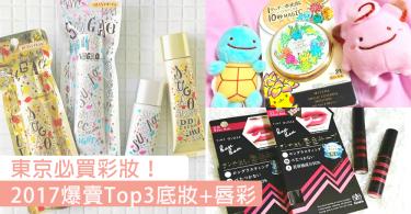 帶你看今年必買彩妝!2017上半年東京爆賣底妝、唇彩Top3,去日本絕對不可錯過彩妝!