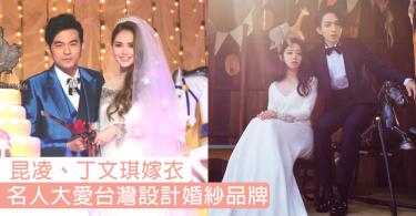 昆凌、丁文琪都穿這家婚紗出嫁!台灣婚紗設計品牌MS IDEAS,不少名人最愛的晚裝設計品牌!