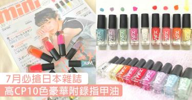 日本女生搶購一空!7月號高CP值豪華附錄「X-girl 10色指甲油」,只要花HKD55就可以帶回家!
