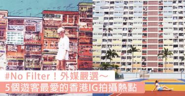 外國媒體嚴選!熱門香港Instagram拍攝地Top5,你地去過曬未呀?