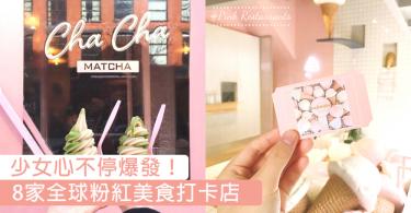 少女環遊世界的最大理由!精選8間全球粉紅打卡美食店,讓你的少女心一次大爆發!