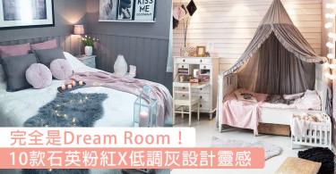 係Dream Room呀!當石英粉紅遇上低調淺灰,輕鬆打造唯美質感家居~