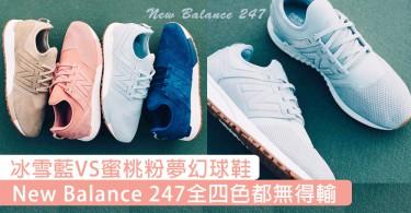 正中少女心!New Balance 247新色無得輸,冰雪藍同蜜桃粉色夢幻得似公主專屬球鞋!
