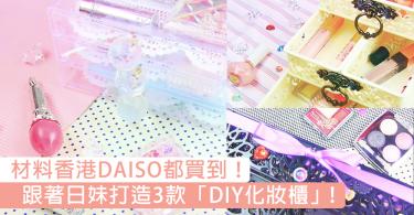 跟著日妞打造DIY化妝櫃仔!必學3款超美「DIY化妝櫃」,全部材料香港DAISO都買到!