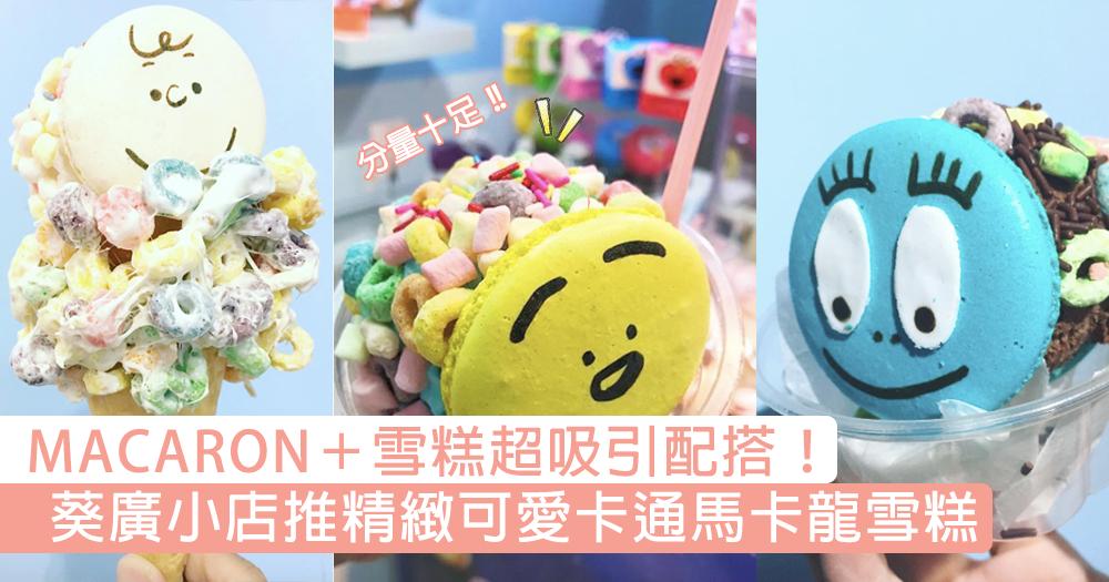 馬卡龍+雪糕超吸引配搭!葵廣小店推「卡通馬卡龍雪糕」,精緻可愛造型秒殺少女心!