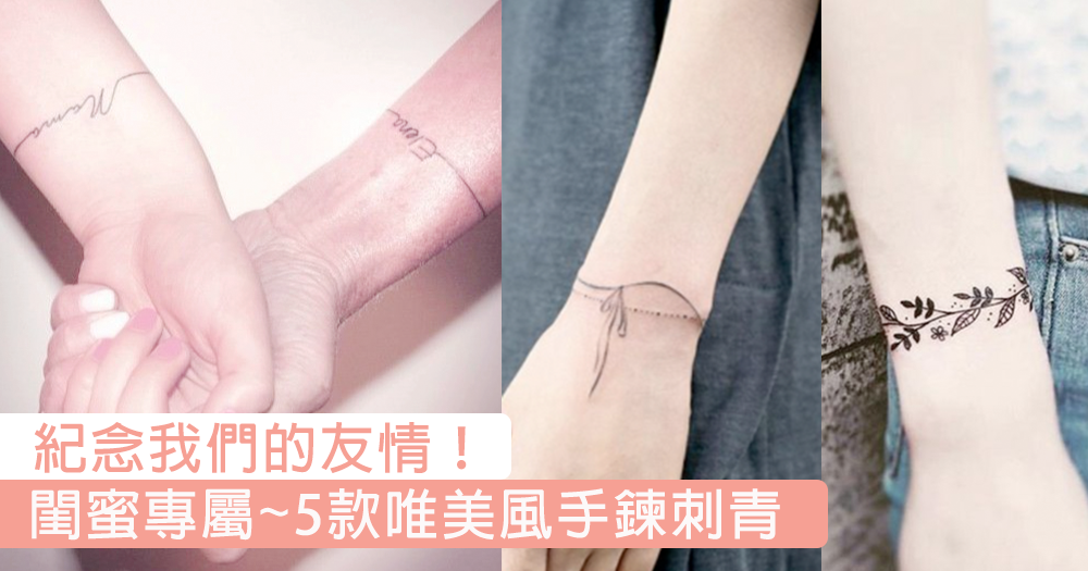 閨蜜專屬~五款唯美風手鍊刺青,為你們的友情留下一輩子的印記!