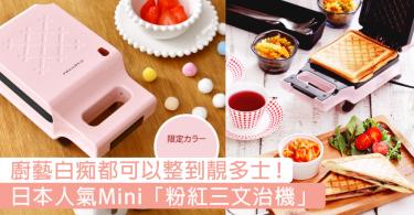 每朝都有靚靚多士做早餐!日本人氣Mini「粉紅三文治機」,3分鐘整到呃Like三文治〜