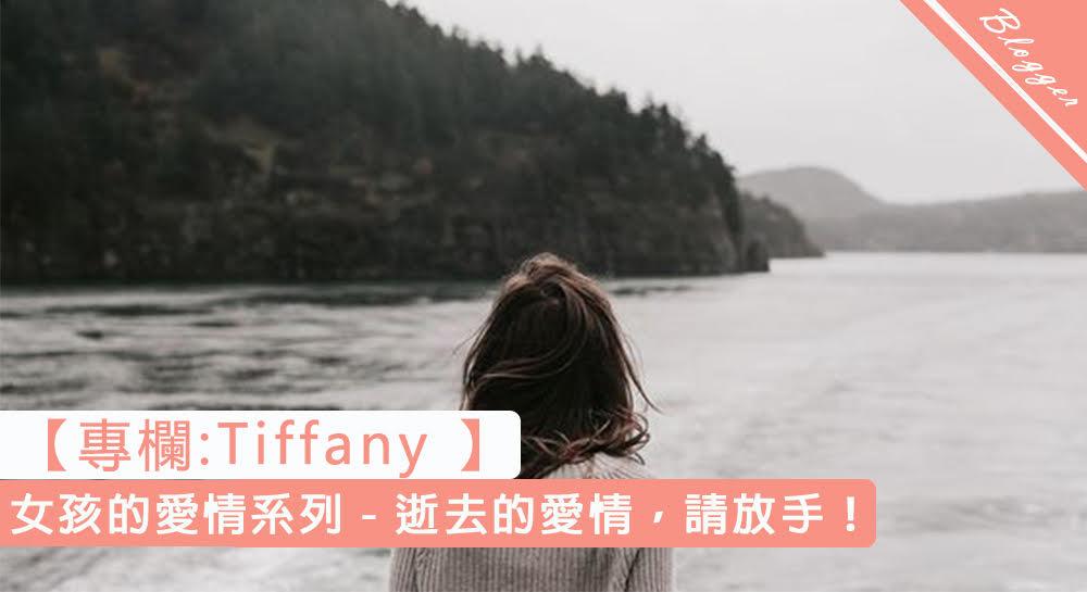 【女孩的愛情系列-致逝去的愛情:女孩,請放手!】