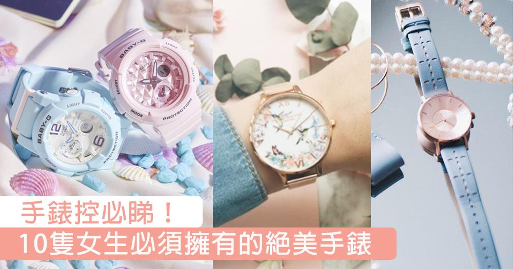 手錶反映個性!10隻女生都該擁有的手錶,錶控表示每隻都好靚好想要〜〜