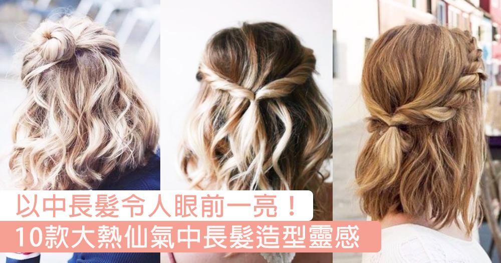 誰說中長髮不可以多變!10個大熱中長髮仙氣造型靈感,絕對會令人眼前一亮!