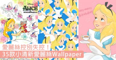 愛麗絲控別失控!35款小清新愛麗絲Wallpaper,粉嫩又夢幻絕對療癒心靈!