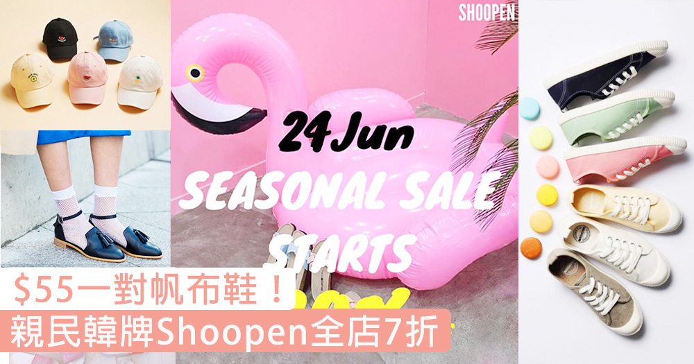 必搶$55帆布鞋!親民韓牌Shoopen夏日限定全店7折,掃多幾對襯衫都唔心痛!