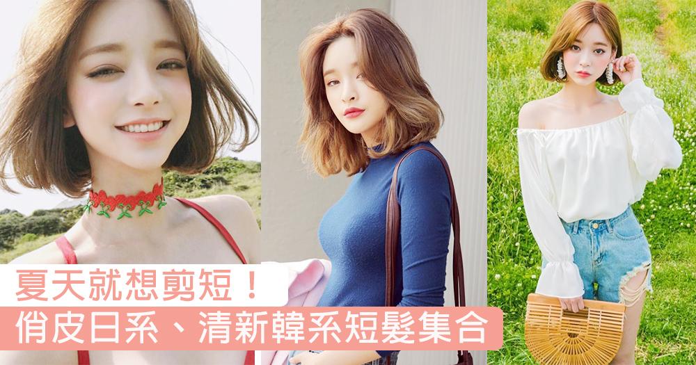 夏天就想剪短!俏皮日系、清新韓系短髮一次整理,必學2個清新捲髮小秘訣!