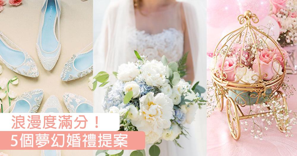 浪漫度滿分!5個夢幻婚禮提案,打造妳的專屬難忘婚禮!