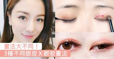 單眼皮、內雙、雙眼皮畫法大不同!3種正確眼妝畫法,畫錯隨時仲顯眼細啊!
