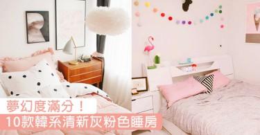夢幻度滿分!10款韓系清新灰粉色睡房,賴在這每天都是GOOD MORNING!