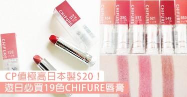 CP值極高日本製$20!遊日必買「19色CHIFURE唇膏」,保濕又顯色超抵買!