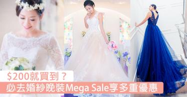 低至$200起!必去婚紗晚裝Mega Sale,讓你化身最美夢幻新娘〜
