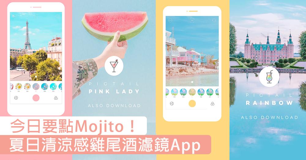 雞尾酒濾鏡App!粉嫩的清涼日系感,你今日要點Mojito定係Pink Lady?
