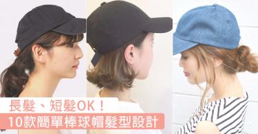 長髮、短髮女生都OK!10款簡單棒球帽X髮型設計,讓你戴棒球帽也有女人味~