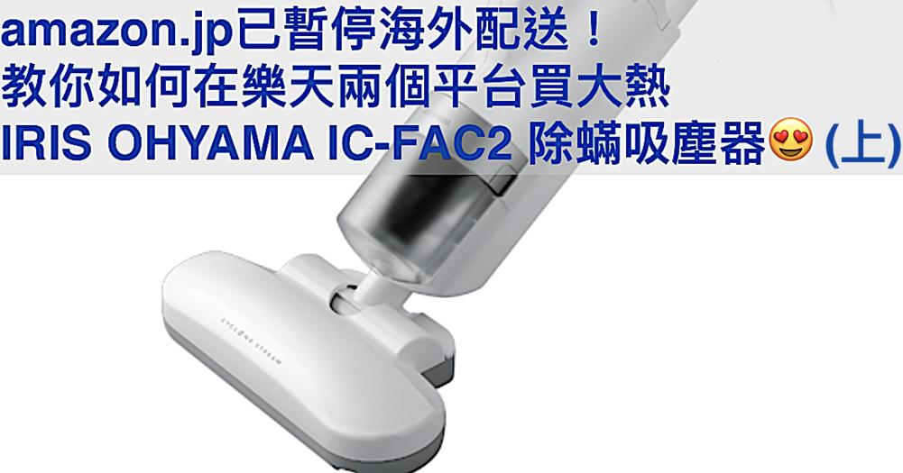 """教你在樂天兩個平台買大熱""""IRIS OHYAMA IC-FAC2 除蟎吸塵器"""""""